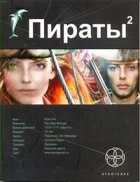 Пронин Игорь - Пираты. Кн. 2. Остров Паука обложка книги