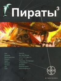 Пираты. Кн. 3. Остров Моаи Пронин Игорь