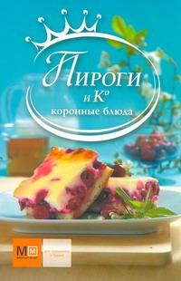 Фуникова Н.В. - Пироги и К.. обложка книги
