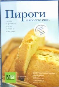 Чадеева Ирина - Пироги и кое-что еще... обложка книги
