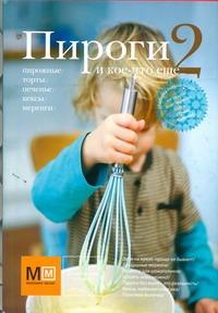 Чадеева Ирина - Пироги и кое-что еще...2 обложка книги