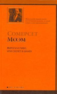 Моэм С. - Пироги и пиво, или Скелет в шкафу обложка книги