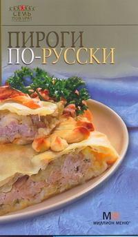 Пироги по-русски Лощенкова С.