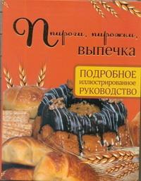 Дарина Д.Д. - Пироги, пирожки, выпечка обложка книги