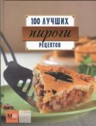 Примакова Е.С. - Пироги. 100 лучших рецептов' обложка книги