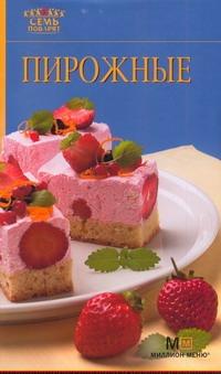- Пирожные обложка книги