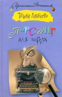 Луганцева Т.И. - Пирсинг для ангела обложка книги
