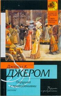 Джером К.Д. - Пирушка с привидениями обложка книги