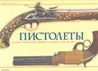Сала А. - Пистолеты обложка книги