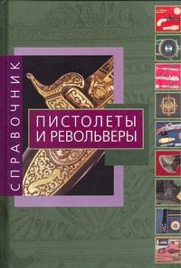 Сала А. - Пистолеты и револьверы обложка книги
