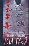 Письма в Древний Китай Розендорфер Г.