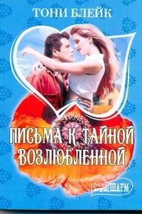 Блейк Тони - Письма к тайной возлюбленной обложка книги
