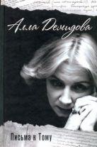 Демидова А.С. - Письма к Тому' обложка книги