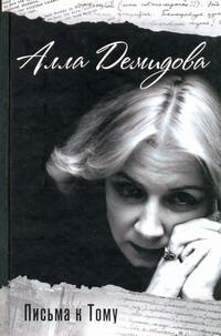 Демидова А.С. - Письма к Тому обложка книги