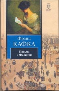 Кафка Ф. - Письма к Фелиции обложка книги