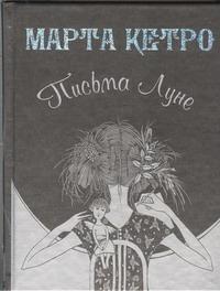 Кетро Марта - Письма Луне обложка книги