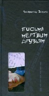 Часовитин Эдуард - Письма мертвым друзьям обложка книги
