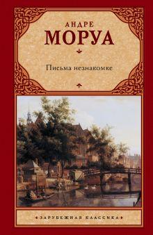 Моруа А. - Письма незнакомке обложка книги