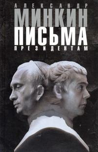 Письма президентам Минкин А.