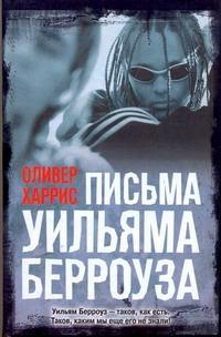 Берроуз У. - Письма Уильяма Берроуза обложка книги