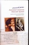 Письма. Николай Эрдман. Ангелина Степанова Вульф В.Я.
