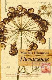 Шишкин М.П. - Письмовник обложка книги