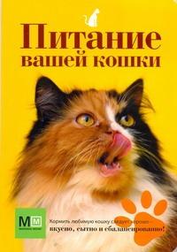 Питание вашей кошки обложка книги