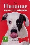 Питание вашей собаки обложка книги