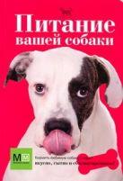 Сергеева - Питание вашей собаки(в пухлой обл.)' обложка книги