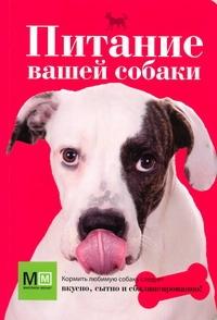 Питание вашей собаки(в пухлой обл.) обложка книги