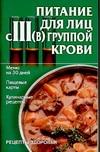 Киреевский И.Р. - Питание для лиц с III(В) группой крови' обложка книги