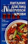 Питание для лиц с IV(АВ) группой крови