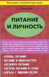 Скрипалев В.С. - Питание и личность обложка книги
