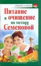 Крапивина А. - Питание и очищение по методу Семеновой' обложка книги