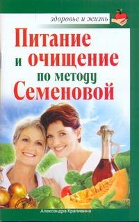 Крапивина А. - Питание и очищение по методу Семеновой обложка книги