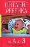 Волохова А.Л. - Питание ребенка от А до Я обложка книги