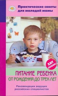Фадеева В.В. - Питание ребенка от рождения до трех лет обложка книги