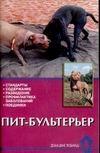 Ланко Н.В. - Пит-бультерьер обложка книги