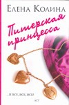 Колина Е. - Питерская принцесса обложка книги