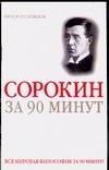 Медведько Ю. - Питирим Сорокин за 90 минут обложка книги