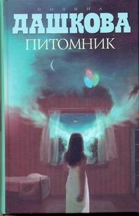 Питомник обложка книги