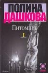 Дашкова П.В. - Питомник. В 2 кн. Кн. 1 обложка книги