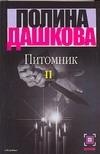 Дашкова П.В. - Питомник. В 2 кн. Кн. 2 обложка книги