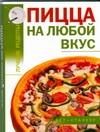 Калинина А. - Пицца на любой вкус обложка книги