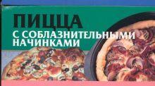 Смирнова Л. - Пицца с соблазнительными начинками обложка книги