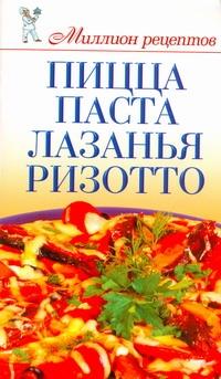 Пицца, паста, лазанья, ризотто обложка книги