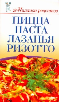 Пицца, паста, лазанья, ризотто