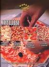 Пиццы