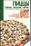Резько И.В. - Пиццы: грибные, овощные, сырные обложка книги