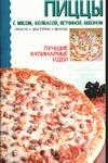 - Пиццы: С мясом, колбасой, ветчиной, беконом обложка книги